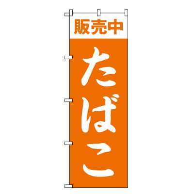 たばこ のぼり旗