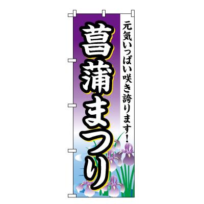 菖蒲まつり のぼり旗