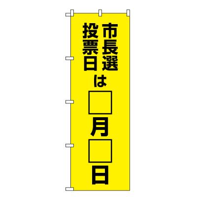 市長選投票日は○月○日 のぼり旗