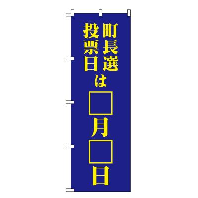 町長選投票日は○月○日 のぼり旗