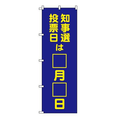 知事選投票日は○月○日 のぼり旗