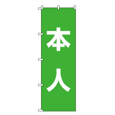 本人 のぼり旗
