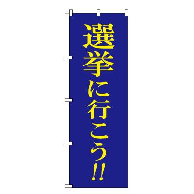 選挙に行こう のぼり旗