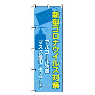 アルコール消毒 マスク着用 のぼり旗(水色)