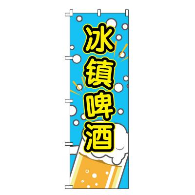 冷た?いビール のぼり旗