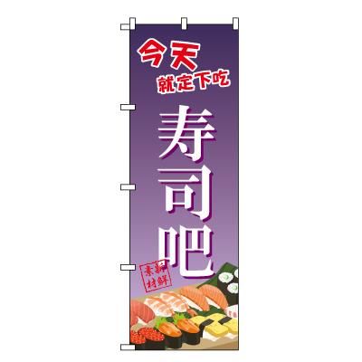 お寿司 のぼり旗