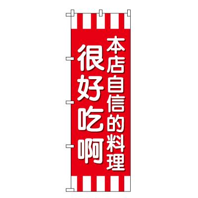 当店自慢の料理 のぼり旗
