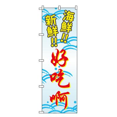 海鮮 のぼり旗