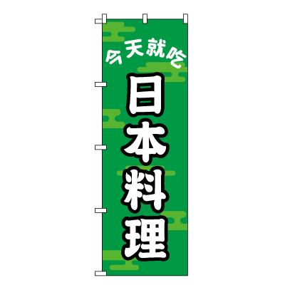 日本食 のぼり旗