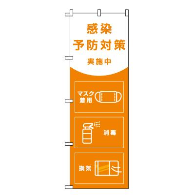 感染予防対策実施中 のぼり旗(オレンジ)