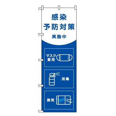 感染予防対策実施中 のぼり旗(青)