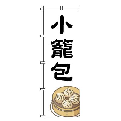 小籠包 のぼり旗