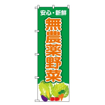 無農薬野菜 のぼり旗