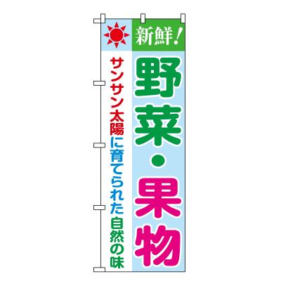 野菜・果物 のぼり旗