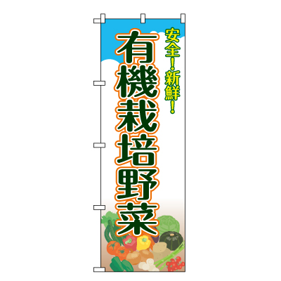 有機栽培野菜 のぼり旗