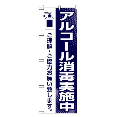 アルコール消毒実施中 のぼり旗(紺)
