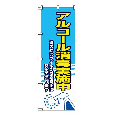 アルコール消毒実施中 のぼり旗(水色)