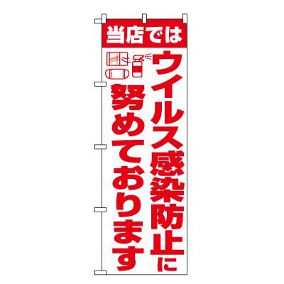 ウイルス感染防止 のぼり旗(赤)