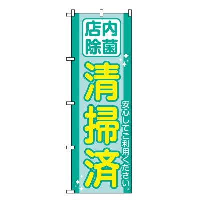 清掃済 のぼり旗(緑)