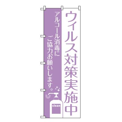 ウイルス対策実施中 のぼり旗(紫)