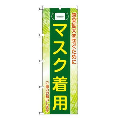 マスク着用 のぼり旗(緑)