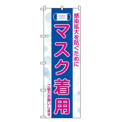 マスク着用 のぼり旗(青)