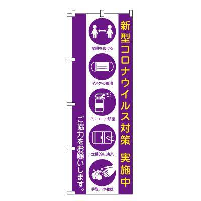 新型コロナウイルス対策実施中 のぼり旗(紫)