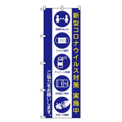 新型コロナウイルス対策実施中 のぼり旗(青)