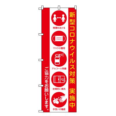 新型コロナウイルス対策実施中 のぼり旗(赤)