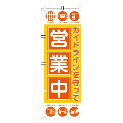 ガイドラインを守って営業中 のぼり旗(オレンジ)