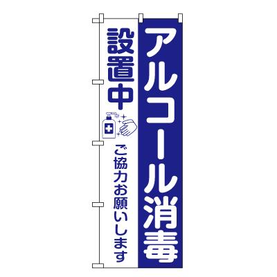 アルコール消毒設置中 のぼり旗(青)