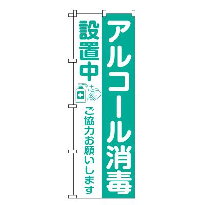 アルコール消毒設置中 のぼり旗(緑)