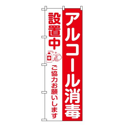 アルコール消毒設置中 のぼり旗(赤)
