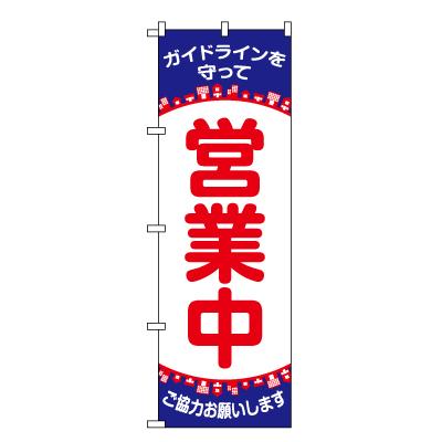 ガイドラインを守って営業中 のぼり旗(青・赤)