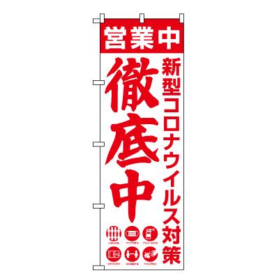 新型コロナウイルス対策徹底中 営業中 のぼり旗(赤)
