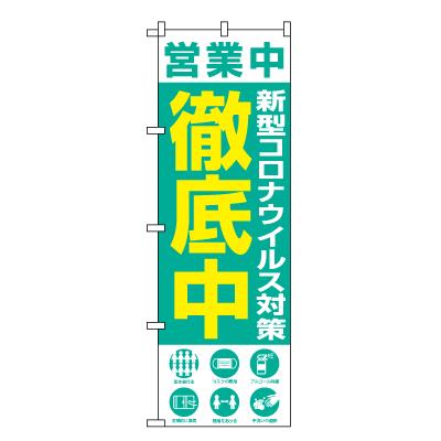 新型コロナウイルス対策徹底中 営業中 のぼり旗(緑)