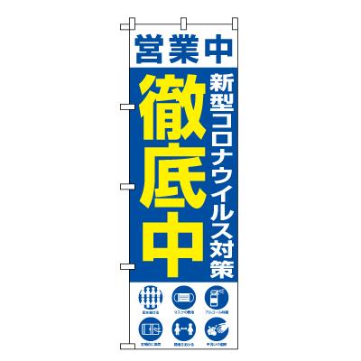 新型コロナウイルス対策徹底中 営業中 のぼり旗(青)
