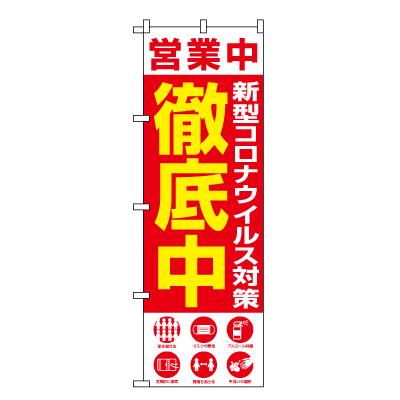 新型コロナウイルス対策徹底中 営業中 のぼり旗(赤・黄色)