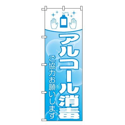 アルコール消毒 のぼり旗(水色)