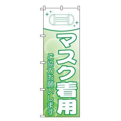マスク着用 のぼり旗(黄緑)