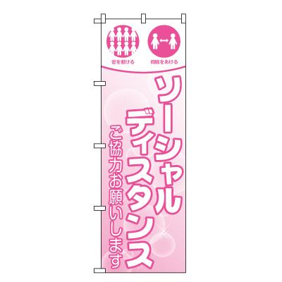 ソーシャルディスタンス のぼり旗(ピンク)