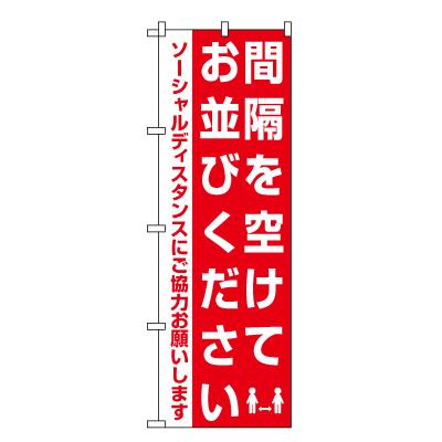 ソーシャルディスタンス のぼり旗(赤)