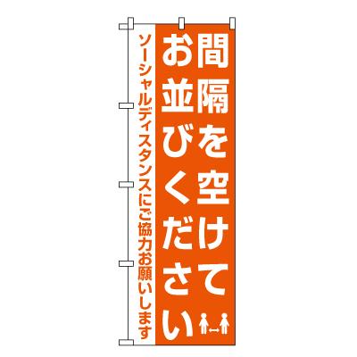 ソーシャルディスタンス のぼり旗(オレンジ)