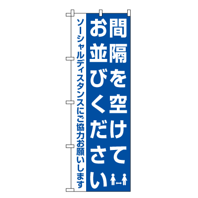ソーシャルディスタンス のぼり旗(青)