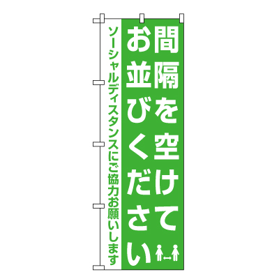 ソーシャルディスタンス のぼり旗(緑)