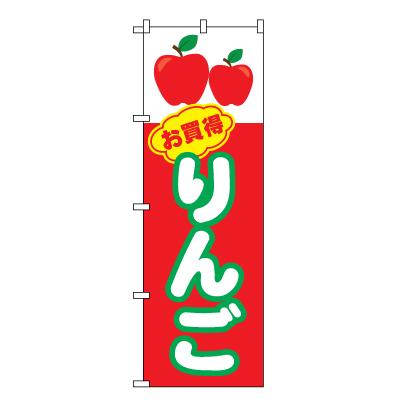 りんご のぼり旗