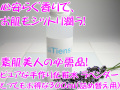 手作り化粧水 アンティアン ウォーター 「ラベンダー」(詰め替え用)