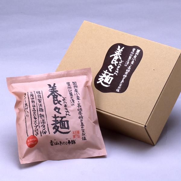 養々麺3食専用箱入