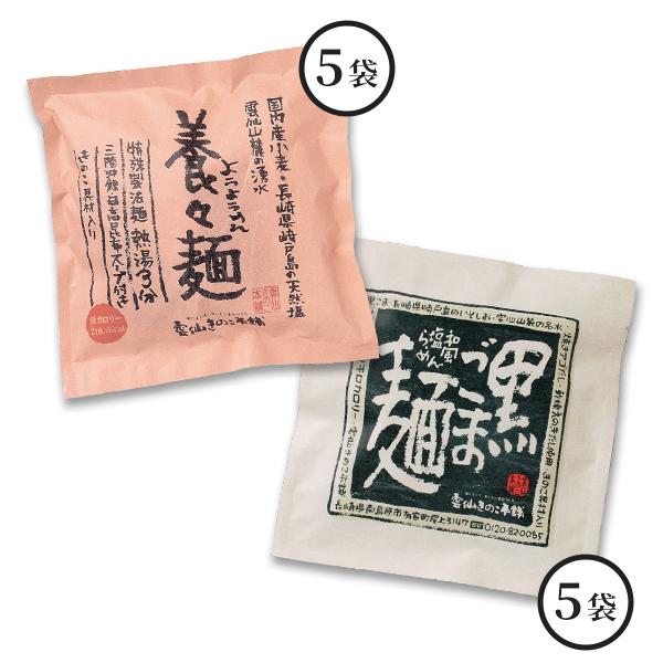 ★養々麺・黒ごま麺10食入