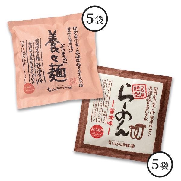 養々麺・らーめん醤油味10食入